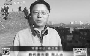 TQ: Bí thư thành ủy Nam Kinh  ngã ngựa  vì tham nhũng đầu năm mới