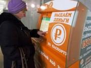 Tin Tài chính - Nhà đất - BĐS - Xuất hiện máy ATM cho vay tiền ở Nga