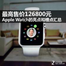 Thời trang Hi-tech - Những thông tin chi tiết Apple Watch