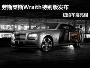 Tư vấn - Rolls-Royce chính thức giới thiệu phiên bản đặc biệt Wraith