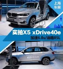 Ô tô - Xe máy - BMW trình làng X5 xDrive40e tại Thượng Hải Motor Show 2015