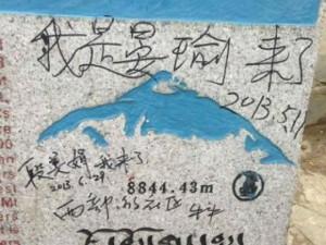 Du lịch - Dân Trung Quốc vẽ, khắc chằng chịt trên đỉnh Everest