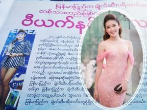 Váy - Đầm - Báo nước ngoài ca ngợi nhan sắc á hậu Huyền My