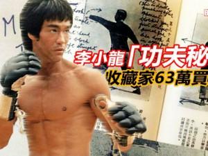 Sách bí kíp võ công Lý Tiểu Long được rao giá 2 tỉ đồng
