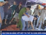 Video An ninh - Ngư dân vớt được thi thể người nước ngoài ở Hoàng Sa