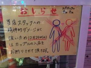 Chuyện lạ - Kỳ lạ: Nhà hàng từ chối phục vụ các cặp đôi dịp Noel