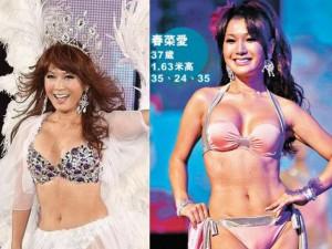 Làm đẹp - Quá trình chuyển giới 11 tỷ đồng của mỹ nữ Nhật Bản