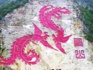 Thế giới - TQ: Tham nhũng 178 tỉ để khắc phượng hoàng lên đá