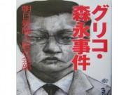 Quái vật 21 khuôn mặt  làm điên đảo cảnh sát Nhật