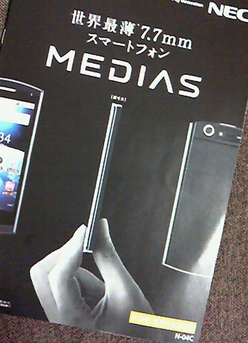MEDIAS N-04C điện thoại mỏng nhất thế giới - 1