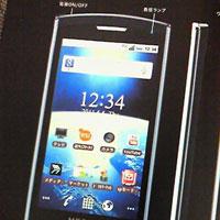 MEDIAS N-04C điện thoại mỏng nhất thế giới