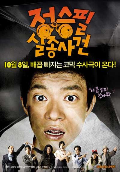 """Vụ Jang Ja Yeon lộ tình tiết """"sốc"""" - 3"""