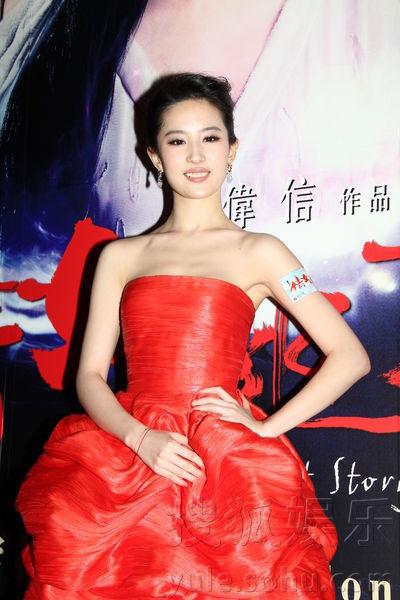 Lưu Diệc Phi lộ vòng 1 nuột nà với váy đỏ - 5