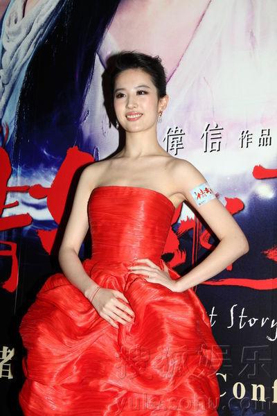 Lưu Diệc Phi lộ vòng 1 nuột nà với váy đỏ - 6