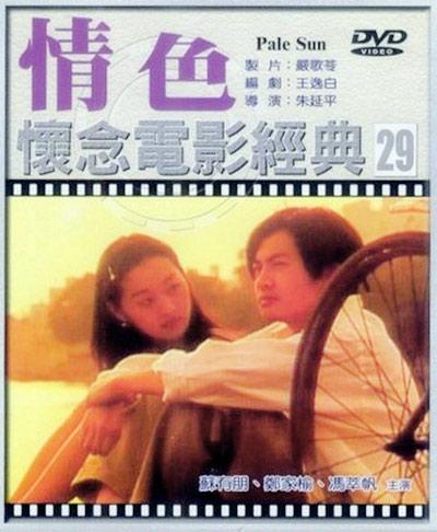 """Phim sex của Tô Hữu Bằng lại """"nóng"""" - 3"""