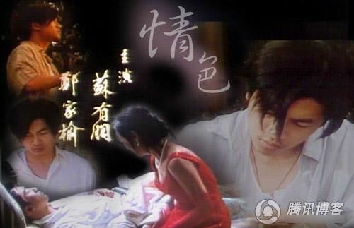 """Phim sex của Tô Hữu Bằng lại """"nóng"""" - 4"""