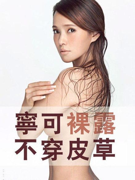Sao nude để chống sử dụng lông thú - 3