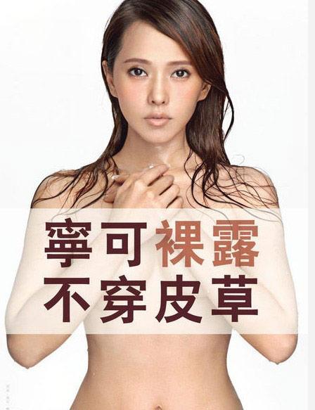 Sao nude để chống sử dụng lông thú - 2