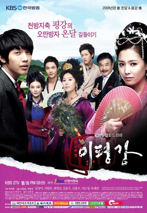Nam Sang-mi và cuộc chiến thừa kế - 2