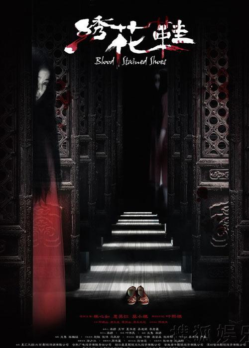 Phim của Lâm Tâm Như tung poster ớn lạnh - 6