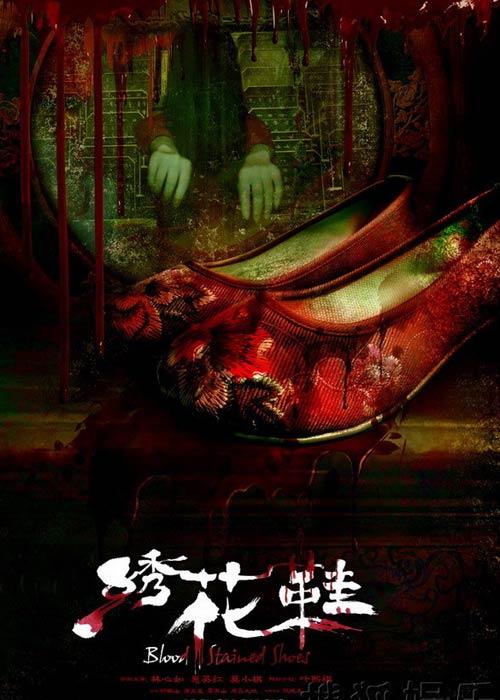 Phim của Lâm Tâm Như tung poster ớn lạnh - 7