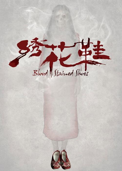 Phim của Lâm Tâm Như tung poster ớn lạnh - 5