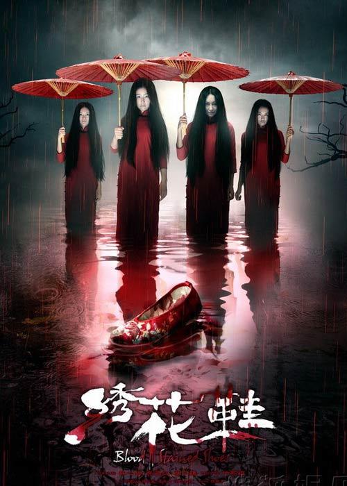 Phim của Lâm Tâm Như tung poster ớn lạnh - 2