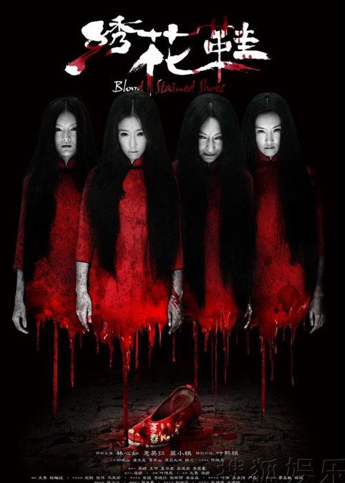 Phim của Lâm Tâm Như tung poster ớn lạnh - 11