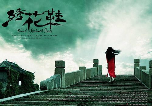 Phim của Lâm Tâm Như tung poster ớn lạnh - 10
