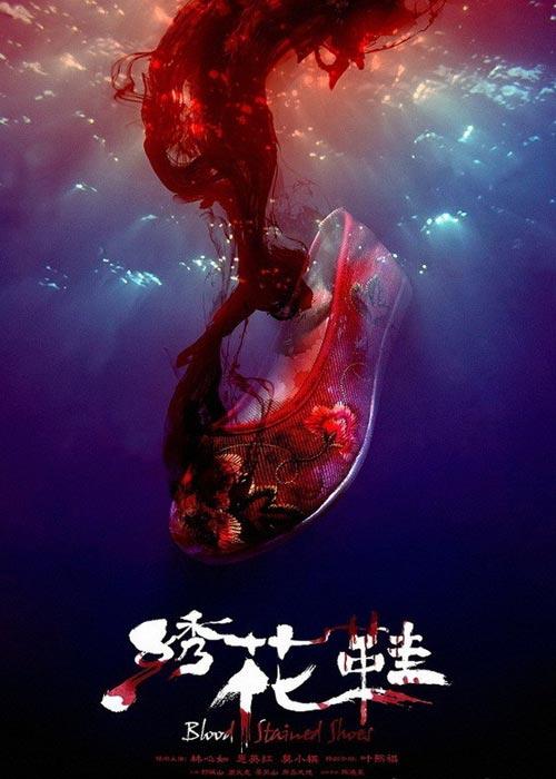 Phim của Lâm Tâm Như tung poster ớn lạnh - 3