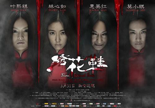 Phim của Lâm Tâm Như tung poster ớn lạnh - 9