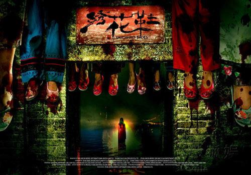 Phim của Lâm Tâm Như tung poster ớn lạnh - 1