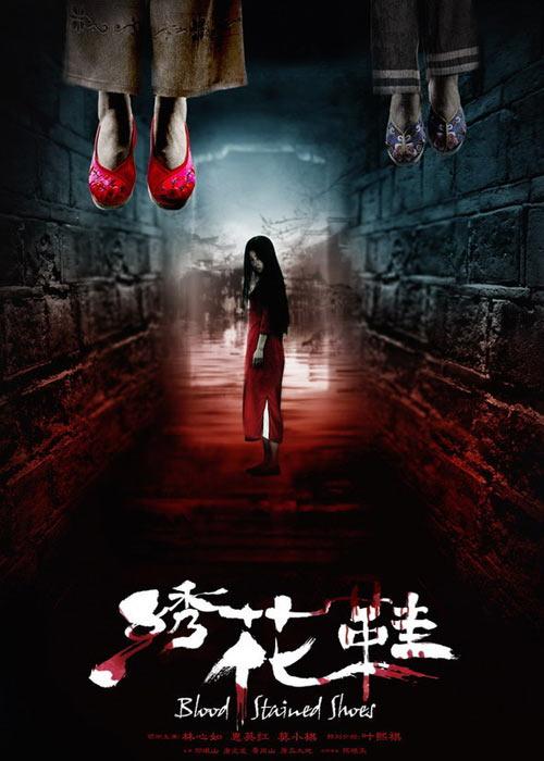 Phim của Lâm Tâm Như tung poster ớn lạnh - 12
