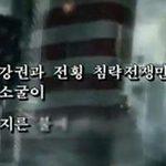 Tin tức trong ngày - Triều Tiên tung clip thành phố Mỹ sụp đổ