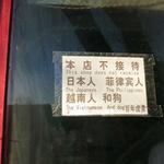 Tin tức trong ngày - Nhà hàng Bắc Kinh kỳ thị người Nhật và VN
