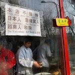 Tin tức trong ngày - Nhà hàng Bắc Kinh gỡ tấm biển kỳ thị người VN
