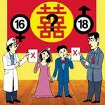 Tin tức trong ngày - Tuổi kết hôn cao, Việt Nam có lạc hậu?
