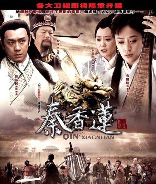Tần Hương Liên: Bi kịch tình phu thê - 3