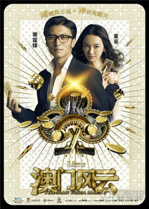 Châu Nhuận Phát tái xuất Thần bài 2014 - 7