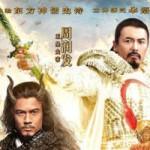 Phim - Tây Du Ký: Ngọc Hoàng xông trận, Ma Vương lụy tình