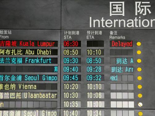 Máy bay Malaysia chở 239 người mất tích - 2