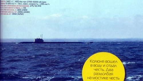Tạp chí ôtô làm lộ tàu ngầm tuyệt mật của Nga - 1