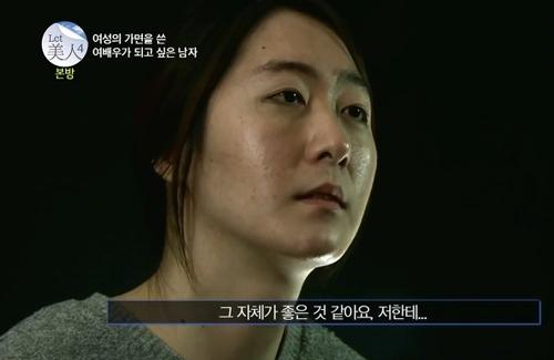 Bất ngờ với ca chuyển giới ngoạn mục xứ Hàn - 3