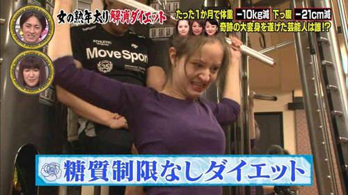 Mỹ nữ Nhật giảm hơn 16 cm vòng eo chỉ trong 1 tháng - 6