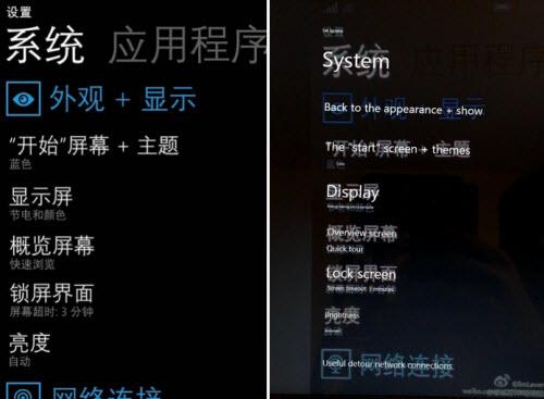 Windows 10 cho smartphone: Rò rỉ ảnh màn hình chính và thiết lập - 2