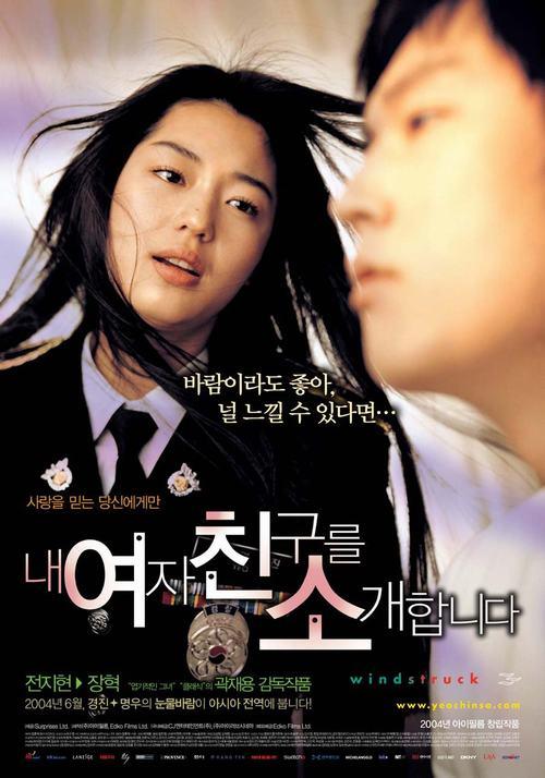 9 phim Hàn lãng mạn nhất nên xem vào ngày Valentine - 4