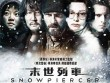 Star Movies 27/2: Snowpiercer