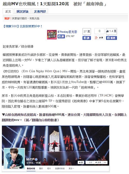 """Báo Đài Loan """"choáng"""" trước hiện tượng Sơn Tùng - 2"""
