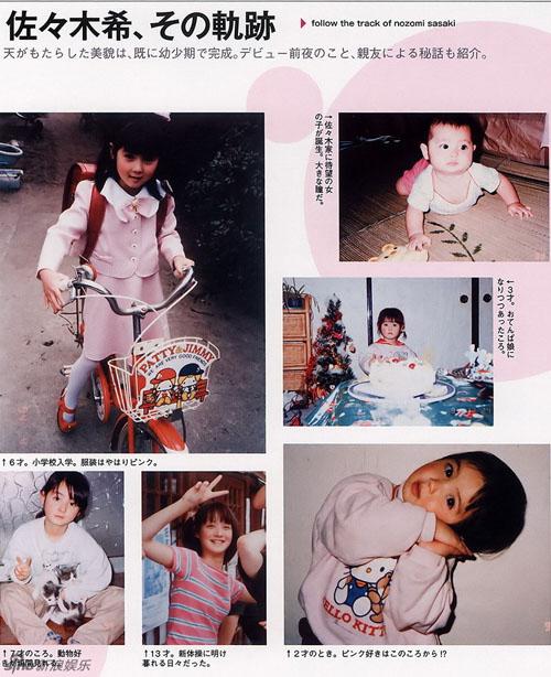 """Mỹ nhân Nhật xinh từ bé, dập tin đồn """"dao kéo"""" - 6"""