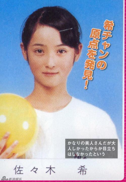 """Mỹ nhân Nhật xinh từ bé, dập tin đồn """"dao kéo"""" - 9"""